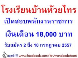 โรงเรียนบ้านห้วยไทร เปิดสอบพนักงานราชการ เงินเดือน 18,000 บาท - รับสมัคร 2 ถึง 10 กรกฎาคม 2557
