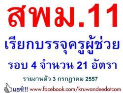 สพม.11 เรียกบรรจุครูผู้ช่วย รอบ 4 จำนวน 21 อัตรา - รายงานตัว 3 กรกฎาคม 2557