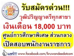 รับสมัครด่วน!!! เงินเดือน 18,000 บาท วุฒิปริญญาตรีทุกสาขา ศูนย์การศึกษาพิเศษ ส่วนกลาง เปิดสอบพนักงานราชการ