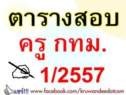 ตารางสอบครู กทม. ครั้งที่ 1/2557