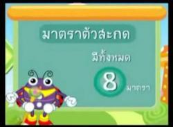 สอนภาษาไทยแบบใหม่ทำเด็กสับสน