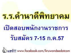 โรงเรียนคำนาดีพิทยาคม เปิดสอบพนักงานราชการ - รับสมัคร 7-15 ก.ค.57