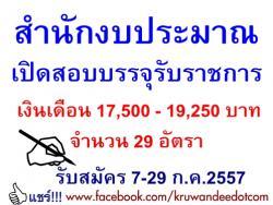 สำนักงบประมาณ เปิดสอบบรรจุรับราชการ เงินเดือน 17,500 - 19,250 บาท จำนวน 29 อัตรา - รับสมัคร 7-29 ก.ค.2557