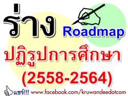 ร่าง Roadmap ปฏิรูปการศึกษา (2558-2564)