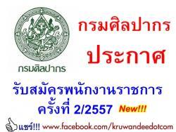 กรมศิลปากร รับสมัครพนักงานราชการ จำนวน 10 อัตรา สนใจสมัครได้ตั้งแต่วันที่ 25 กรกฎาคม ถึง 20 สิงหาคม 2557