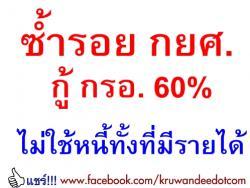 ซ้ำรอย กยศ.กู้ กรอ. 60% ไม่ใช้หนี้ทั้งที่มีรายได้