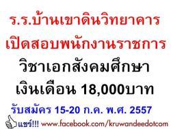 โรงเรียนบ้านเขาดินวิทยาคาร เปิดสอบพนักงานราชการ ครูผู้สอน เงินเดือน 18,000บาท - วันที่ 15-21 ก.ค.2557