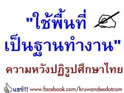 """""""ใช้พื้นที่เป็นฐานทำงาน"""" ความหวังปฏิรูปศึกษาไทย"""
