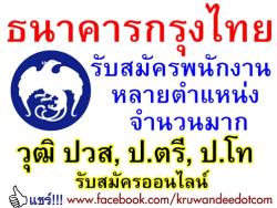 ธนาคารกรุงไทย เปิดสอบพนักงาน กว่า 20 ตำแหน่ง รวมหลายอัตรา - รับวุฒิ ปวส. ป.ตรี ป.โท สมัครออนไลน์เท่านั้น