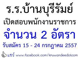โรงเรียนบ้านบุรีรัมย์ เปิดสอบพนักงานราชการ 2 อัตรา  - รับสมัคร ตั้งแต่วันที่ 15 - 24 กรกฎาคม 2557