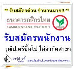 **รับสมัครด่วน จำนวนมาก!!** ธ.กสิกรไทย รับสมัครพนักงาน วุฒิป.ตรีขึ้นไป ไม่จำกัดสาขา