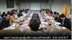 ผลการประชุมผู้บริหารองค์กรหลัก 22/2557