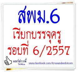 สพม.6 เรียกบรรจุครู รอบที่ 6/2557  จำนวน 2 อัตรา - รายงานตัว 1 สิงหาคม 2557