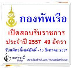 กองทัพเรือ เปิดสอบบรรจุเข้ารับราชการ  ประจำปี 2557 จำนวน 49 อัตรา - รับสมัครตั้งแต่บัดนี้ - 13 สิงหาคม 2557