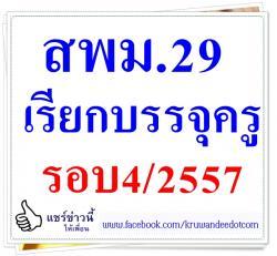 สพม.29 เรียกบรรจุครู รอบ4 จำนวน 5 อัตรา - รายงานตัว 8 สิงหาคม 2557