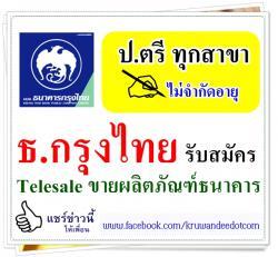 ธ.กรุงไทย รับสมัคร Telesale ขายผลิตภัณฑ์ธนาคาร วุฒิ ปวส-ป.ตรี ทุกสาขา ไม่จำกัดอายุ