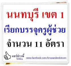 สพป.นนทบุรี เขต 1 เรียกบรรจุครูผู้ช่วย 11 อัตรา รายงานตัวพรุ่งนี้ (28 ก.ค.2557)