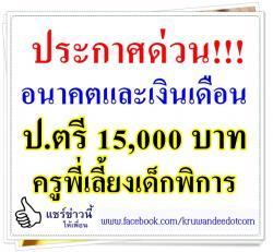 ประกาศด่วน!!! อนาคตและเงินเดือนป.ตรี 15,000 บาท ครูพี่เลี้ยงเด็กพิการ