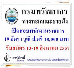 กรมทรัพยากรทางทะเลและชายฝั่ง เปิดสอบพนักงานราชการ 19 อัตรา วุฒิปริญญาตรี 18,000 บาท - รับสมัคร 13-19 สิงหาคม 2557