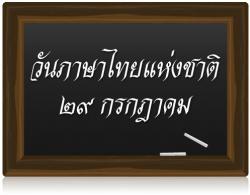 วันภาษาไทยแห่งชาติ 29 กรกฎาคม ประวัติวันภาษาไทยแห่งชาติ