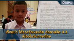 เด็กพม่า ได้รางวัลชนะเลิศ คัดลายมือ ป.3 เนื่องในวันภาษาไทย