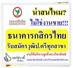 น่าสนใจนะ ไม่ใช่งานขาย!!! ธนาคารกสิกรไทย รับสมัครวุฒิป.ตรีทุกสาขา งานให้บริการลูกค้าทางโทรศัพท์
