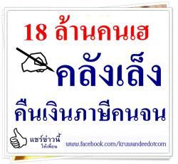 18 ล้านคนเฮ คลังเล็งคืนเงินภาษีคนจน