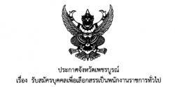 สสจ.เพชรบูรณ์ เปิดสอบพนักงานราชการ จำนวน 5 อัตรา - รับสมัคร ตั้งแต่วันที่ 13-22 สิงหาคม พ.ศ. 2557