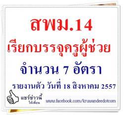 สพม.14 เรียกบรรจุครูผู้ช่วย จำนวน 7 อัตรา - รายงานตัว วันที่ 18 สิงหาคม 2557