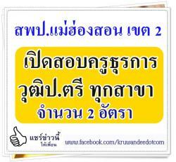 สพป.แม่ฮ่องสอน เขต 2 เปิดสอบครูธุรการ จำนวน 2 อัตรา รับวุฒิปริญญาตรีทุกสาขา