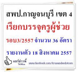 สพป.กาญจนบุรี เขต 4 เรียกบรรจุครูผู้ช่วย รอบ3/2557 จำนวน 36 - รายงานตัว 18 สิงหาคม 2557