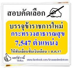 สอบคัดเลือกบรรจุข้าราชการใหม่ ก.สาธารณสุข 7,547 ตำแหน่ง ให้ทันเลื่อนขั้นเงินเดือน 1 ต.ค.57
