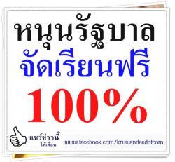 หนุนรัฐบาลจัดเรียนฟรี100%