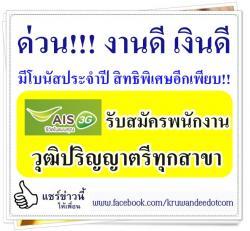 ด่วน!!! งานดี มีโบนัสประจำปี สิทธิพิเศษอีกเพียบ!! AIS 3G รับวุฒิปริญญาตรีทุกสาขา