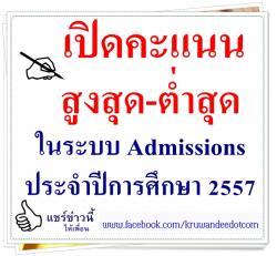 เปิดคะแนนสูงสุด-ต่ำสุด ในระบบ Admissions ประจำปีการศึกษา 2557