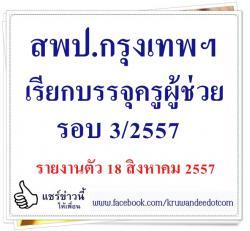 สพป.กรุงเทพมหานคร เรียกบรรจุครูผู้ช่วย รอบ3/2557 - รายงานตัว 18 สิงหาคม 2557