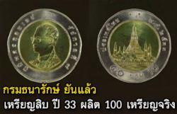 """กลับลำ """"เจ้ากรมธนารักษ์"""" เผยเหรียญสิบปี 33 มีแค่ 100 เหรียญจริง"""