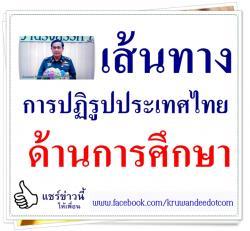 เส้นทางการปฏิรูปประเทศไทย ด้านการศึกษา