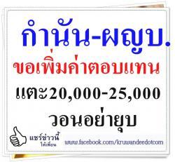 กำนัน-ผญบ.ขอเพิ่มค่าตอบแทน แตะ20000-25000/วอนอย่ายุบ