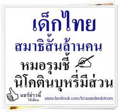เด็กไทยสมาธิสั้นล้านคน หมอรุมชี้นิโคตินบุหรี่มีส่วน