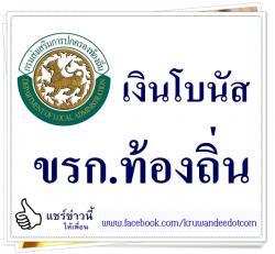 สรุป โบนัส ท้องถิ่น ตามที่กรรมการพิจารณาร่างกฏหมายกระทรวงมหาดไทย พิจารณาเมื่อ 6 สิงหาคม 57