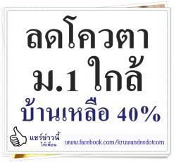ลดโควตา ม.1 ใกล้บ้านเหลือ 40%