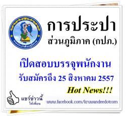 การประปาส่วนภูมิภาค (กปภ.) เปิดสอบบรรจุพนักงาน - รับสมัครถึง 25 สิงหาคม 2557