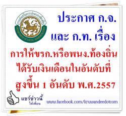 ประกาศ ก.จ. และ ก.ท. เรื่อง การให้ข้าราชการหรือพนักงานส่วนท้องถิ่นได้รับเงินเดือนในอันดับที่สูงขึ้น 1 อันดับ พ.ศ.2557