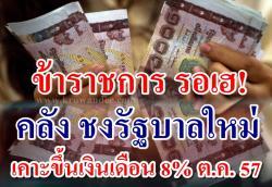 ข้าราชการ รอเฮ! คลัง ชงรัฐบาลใหม่เคาะขึ้นเงินเดือนข้าราชการ 8% ต.ค. 57