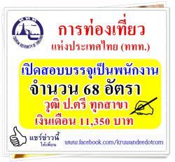 การท่องเที่ยวแห่งประเทศไทย (ททท.) เปิดสอบบรรจุเป็นพนักงาน 68 อัตรา - รับสมัครออนไลน์ ตั้งแต่บัดนี้ ถึงวันที่ 3 กันยายน 2557