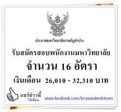 มหาวิทยาลัยราชภัฏลำปาง เปิดสอบพนักงานมหาวิทยาลัย 16 อัตรา เงินเดือน  26,010 - 32,310 บาท รับสมัครวันที่  25-29 สิงหาคม 2557