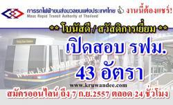 โบนัสดี สวัสดิการเยี่ยม เปิดสอบแล้ว การรถไฟฟ้าขนส่งมวลชนแห่งประเทศไทย (รฟม.) รับ 43 อัตรา สมัครออนไลน์ ถึง7 กันยายน 2557 ตลอด 24 ชั่วโมง