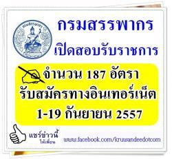 กรมสรรพากร เปิดสอบบรรจุรับราชการ 187 อัตรา - รับสมัครทางอินเทอร์เน็ต 1-19 กันยายน 2557