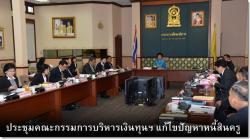 สรุปผลการประชุมคณะกรรมการบริหารเงินทุนฯ แก้ไขปัญหาหนี้สินครู